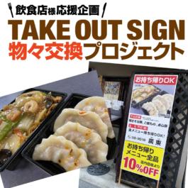 長野県 松本市 看板 サイン TAKEOUT SIGN