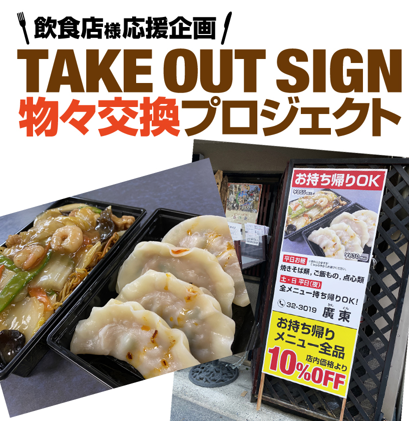 「TAKE OUT SIGN物々交換プロジェクト第3弾」廣東様
