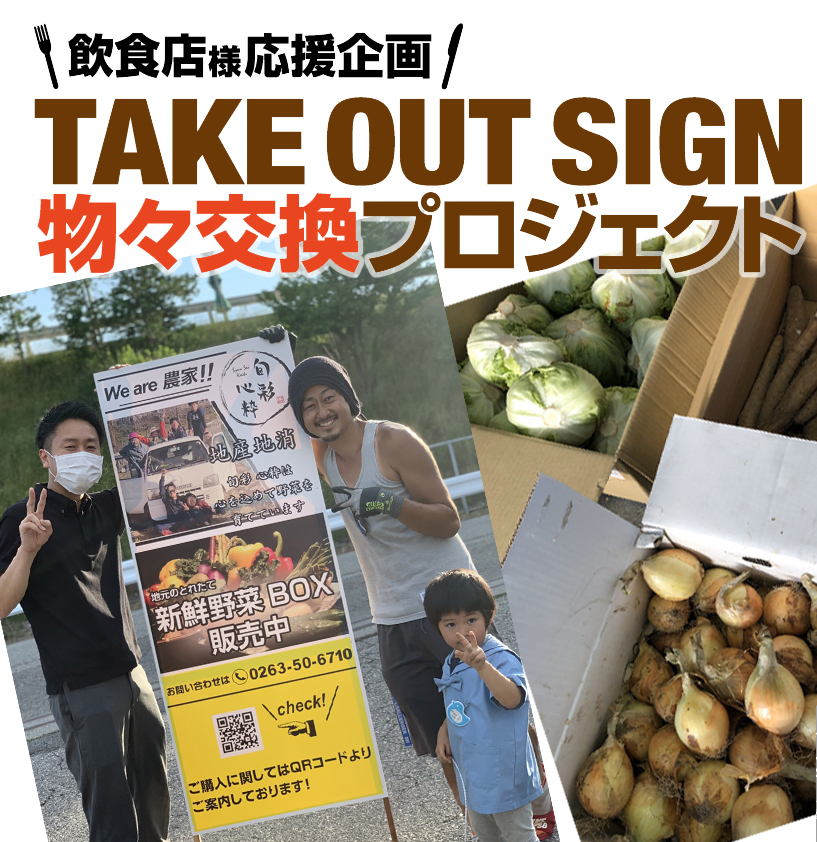 「TAKE OUT SIGN物々交換プロジェクト第4弾」旬彩 心粋様