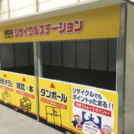 長野県 松本市 看板 サイン ゴミステーション ドン・キホーテ