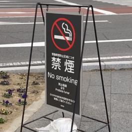 長野県 松本市 看板 サイン 禁煙