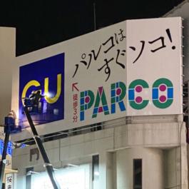長野県 松本市 看板 駅前看板