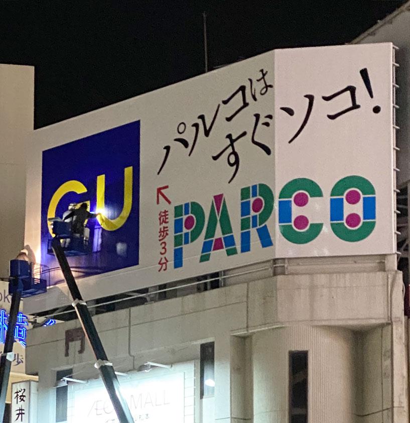 松本駅前の象徴的広告、草間弥生さんの赤いドットとお別れです。