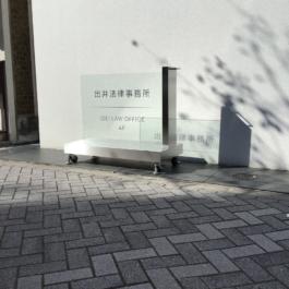 長野県 松本市 看板 店舗サイン ガラスサイン