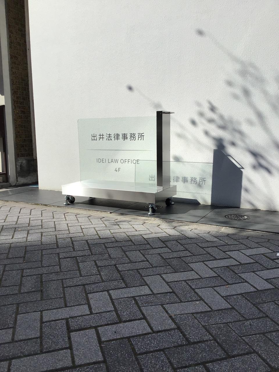 スタンド型移動式ガラスサイン